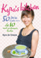 Kyra's Kitchen - Kyra de Vreeze